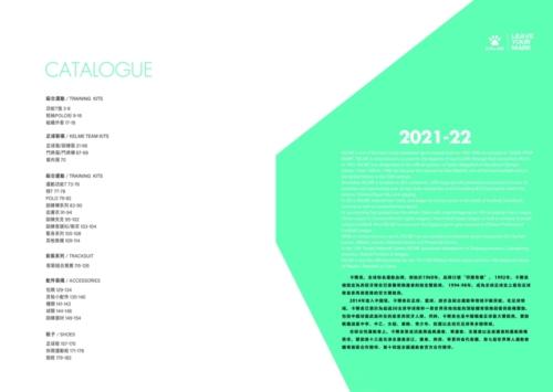 2021春夏画册(新印刷版)_頁面_02